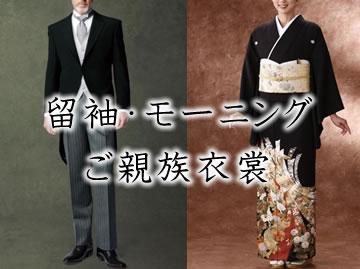 留袖・モーニング・ご親族衣裳