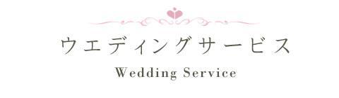 ウェディングサービス